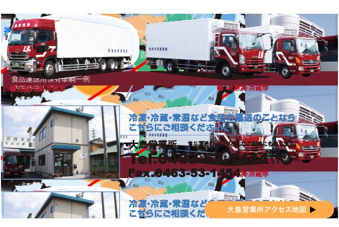 食品運送用保有車両の一例